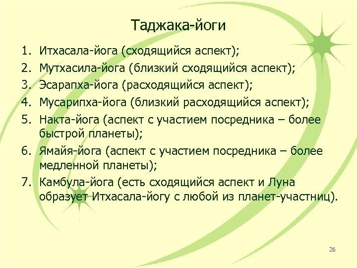 Таджака-йоги 1. 2. 3. 4. 5. Итхасала-йога (сходящийся аспект); Мутхасила-йога (близкий сходящийся аспект); Эсарапха-йога
