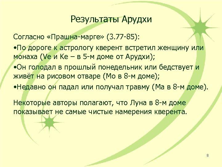 Результаты Арудхи Согласно «Прашна-марге» (3. 77 -85): • По дороге к астрологу кверент встретил