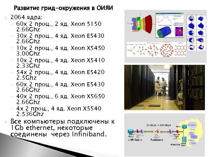 Развитие грид-окружения в ОИЯИ 2064 ядра: ◦ 60 x 2 проц. , 2 яд.