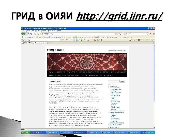 ГРИД в ОИЯИ http: //grid. jinr. ru/ Научная школа