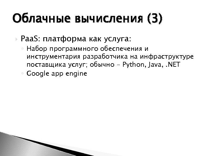 Облачные вычисления (3) Paa. S: платформа как услуга: ◦ Набор программного обеспечения и инструментария