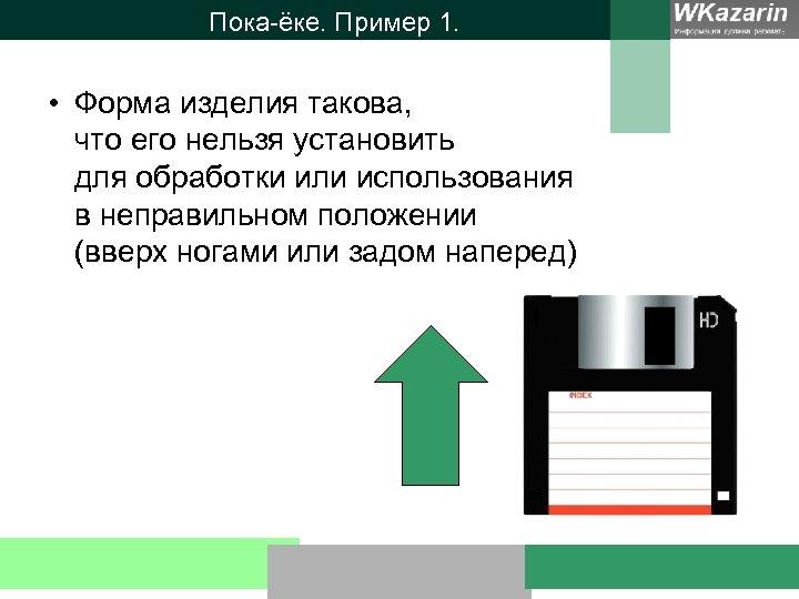 Пока-ёке. Пример 1. • Форма изделия такова, что его нельзя установить для обработки или