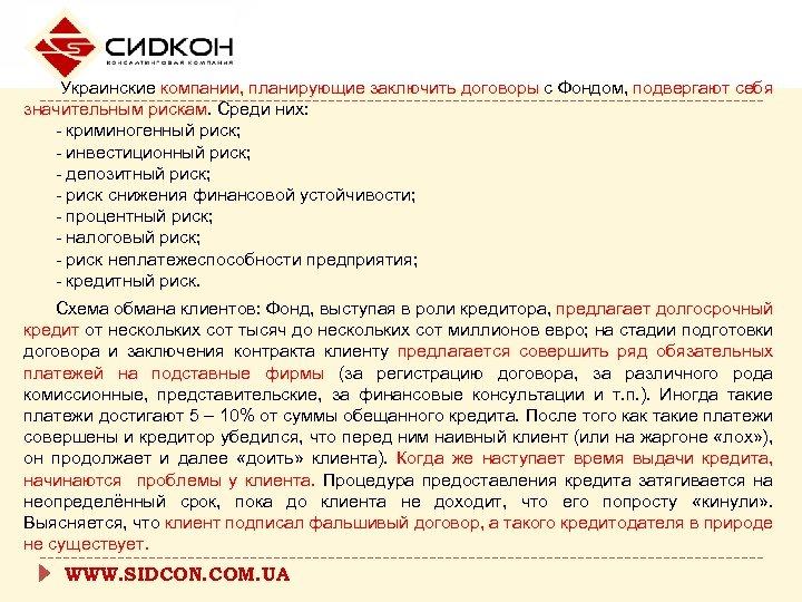 Украинские компании, планирующие заключить договоры с Фондом, подвергают себя значительным рискам. Среди них: