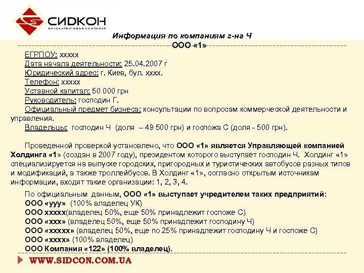 Информация по компаниям г-на Ч ООО « 1» ЕГРПОУ: ххххх Дата начала деятельности: 25.