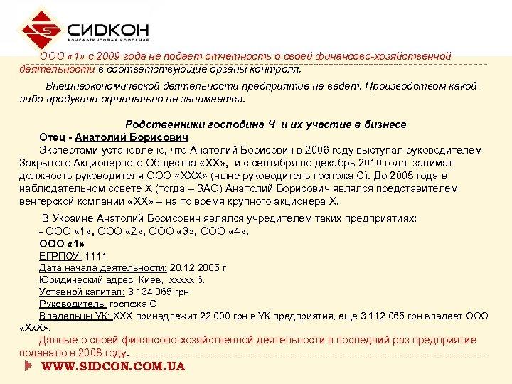 ООО « 1» с 2009 года не подает отчетность о своей финансово-хозяйственной деятельности в