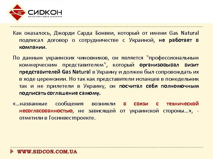 Как оказалось, Джорди Сарда Бонвеи, который от имени Gas Natural подписал договор о сотрудничестве