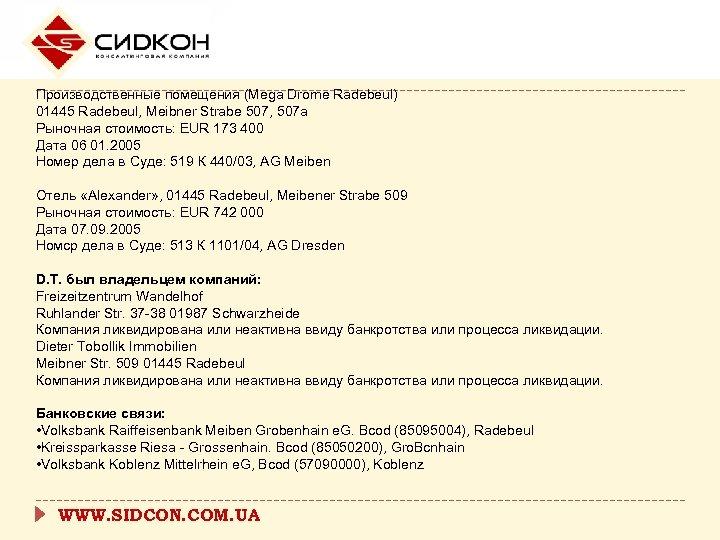 Производственные помещения (Mega Drome Radebeul) 01445 Radebeul, Meibner Strabe 507, 507 a Рыночная стоимость: