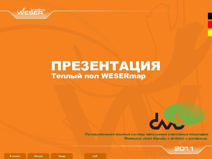 ПРЕЗЕНТАЦИЯ Теплый пол WESERmap Положительное влияние систем напольного отопления отмечает Немецкий союз борьбы с