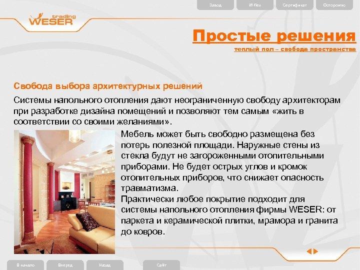 Завод W-flex Сертификат Осторожно Простые решения теплый пол – свобода пространства Свобода выбора архитектурных