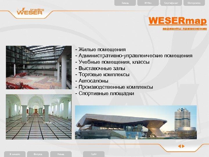 Завод W-flex Сертификат Осторожно WESERmap варианты применения - Жилые помещения - Административно-управленческие помещения -