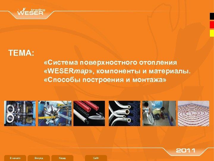 ТЕМА: «Система поверхностного отопления «WESERmap» , компоненты и материалы. «Способы построения и монтажа» В