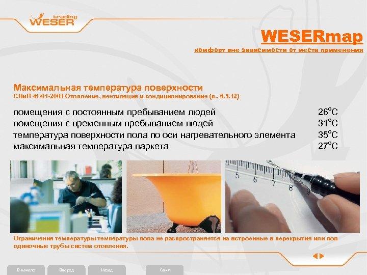 WESERmap комфорт вне зависимости от места применения Максимальная температура поверхности СНи. П 41 -01