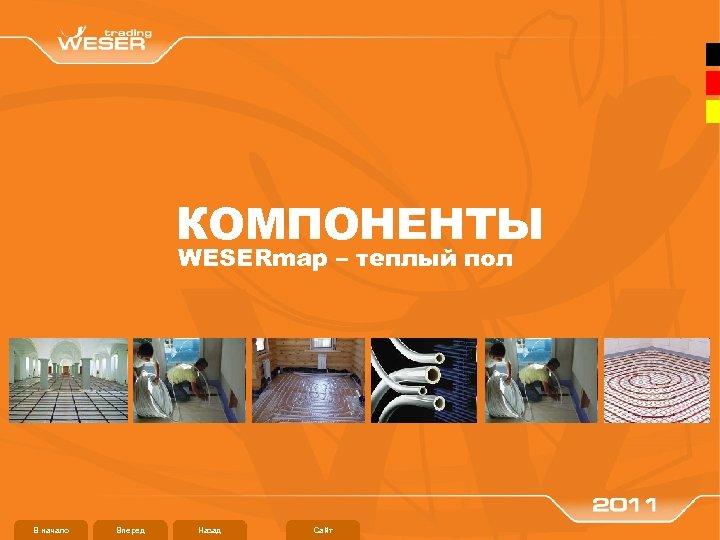 КОМПОНЕНТЫ WESERmap – теплый пол В начало Вперед Назад Сайт