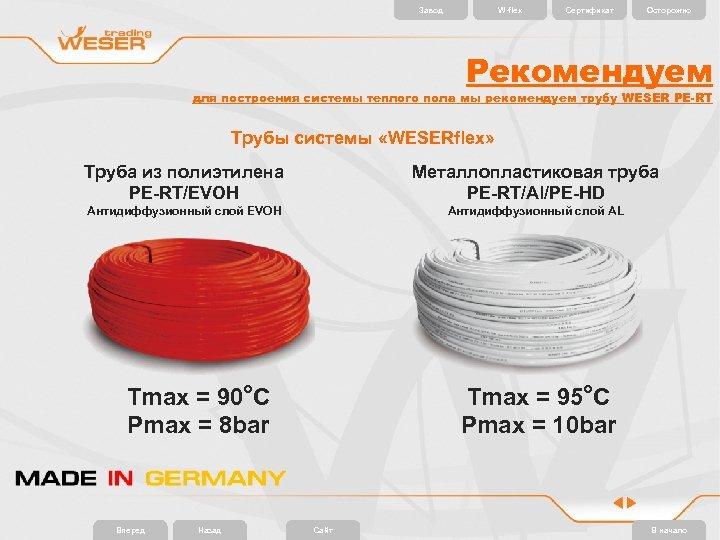 Завод W-flex Сертификат Осторожно Рекомендуем для построения системы теплого пола мы рекомендуем трубу WESER