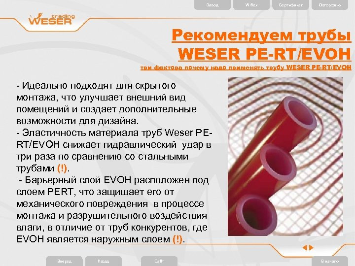 Завод W-flex Сертификат Осторожно Рекомендуем трубы WESER PE-RT/EVOH три фактора почему надо применять трубу