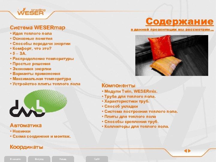 Содержание Система WESERmap в данной презентации мы рассмотрим… • Идея теплого пола • Основные