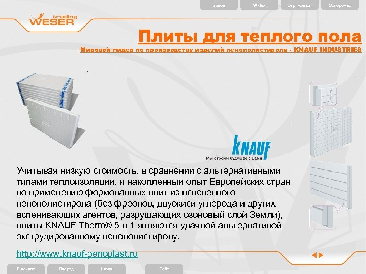 Завод W-flex Сертификат Осторожно Плиты для теплого пола Мировой лидер по производству изделий пенополистирола