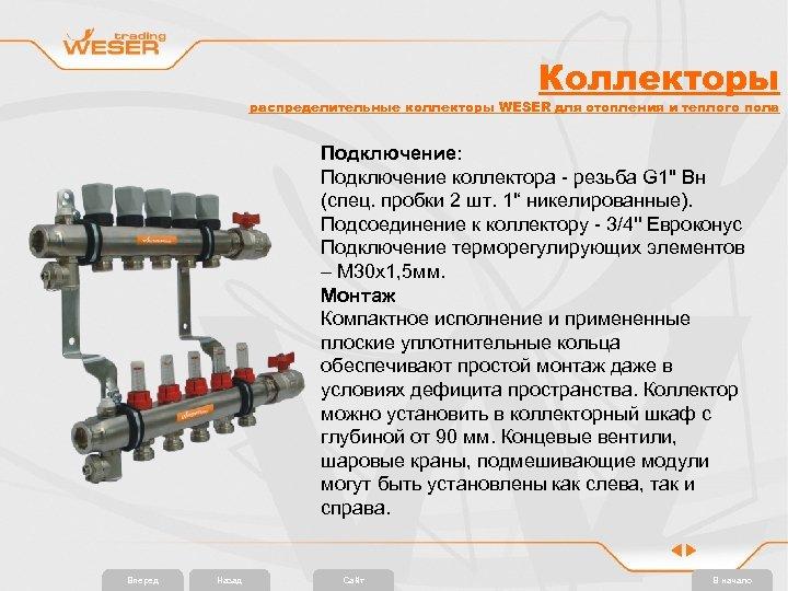 Коллекторы распределительные коллекторы WESER для отопления и теплого пола Подключение: Подключение коллектора - резьба