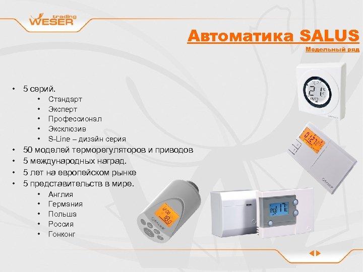 Автоматика SALUS Модельный ряд • 5 серий. • • • Стандарт Эксперт Профессионал Эксклюзив