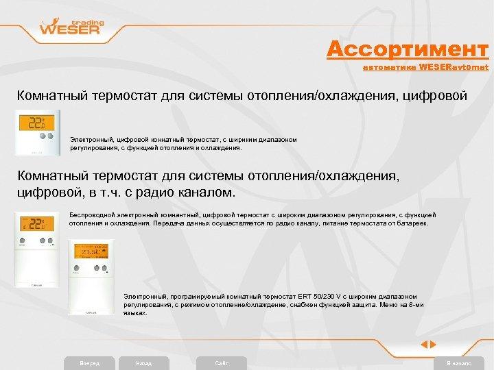 Ассортимент автоматика WESERavtomat Комнатный термостат для системы отопления/охлаждения, цифровой Электронный, цифровой коннатный термостат, с