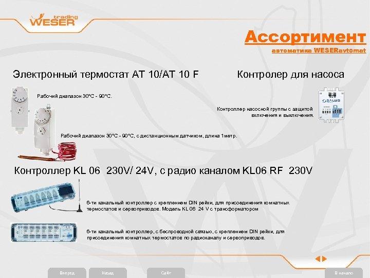 Ассортимент автоматика WESERavtomat Электронный термостат AT 10/AT 10 F Контролер для насоса Рабочий диапазон