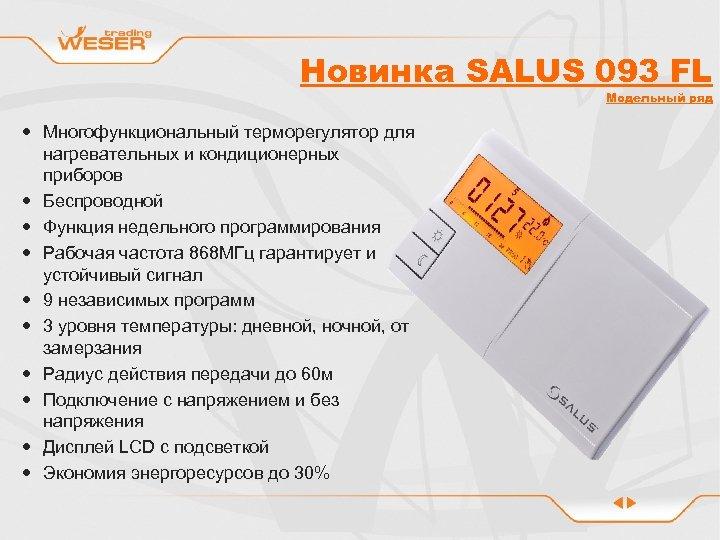 Новинка SALUS 093 FL Модельный ряд Многофункциональный терморегулятор для нагревательных и кондиционерных приборов Беспроводной