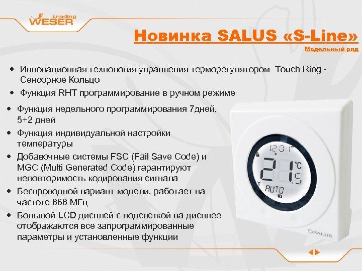 Новинка SALUS «S-Line» Модельный ряд Инновационная технология управления терморегулятором Touch Ring - Сенсорное Кольцо