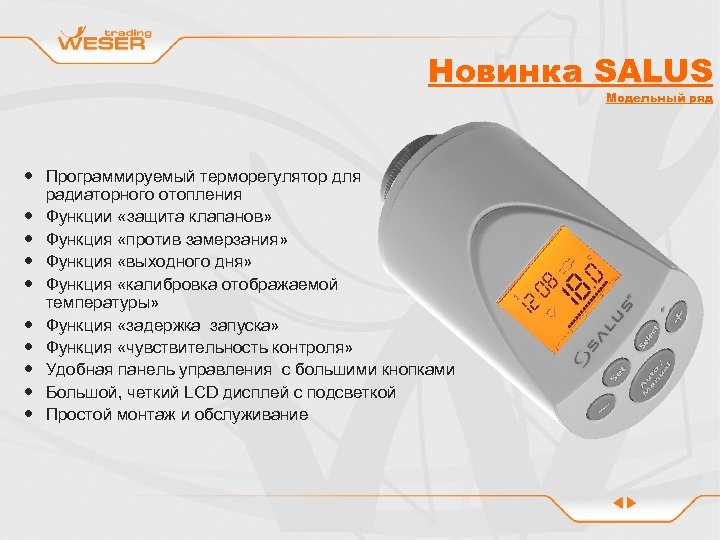 Новинка SALUS Модельный ряд Программируемый терморегулятор для радиаторного отопления Функции «защита клапанов» Функция «против