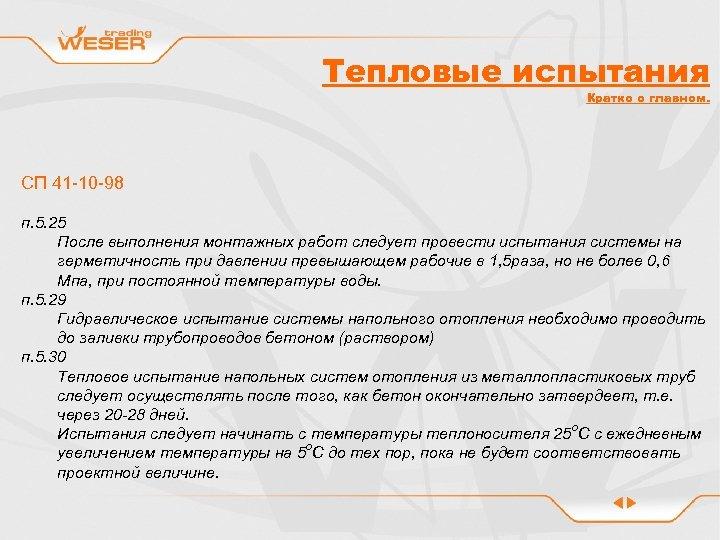 Тепловые испытания Кратко о главном. СП 41 -10 -98 п. 5. 25 После выполнения