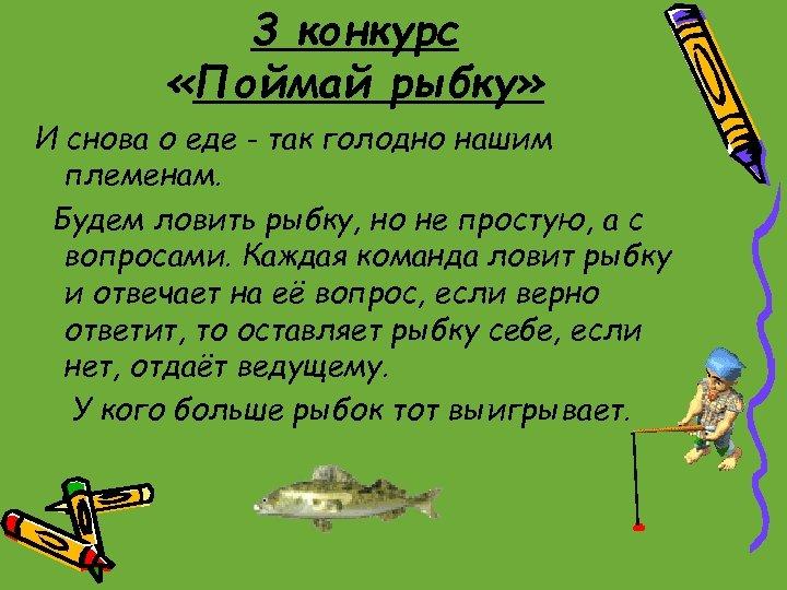 3 конкурс «Поймай рыбку» И снова о еде - так голодно нашим племенам. Будем