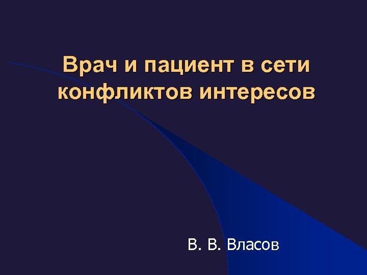 Врач и пациент в сети конфликтов интересов В. В. Власов