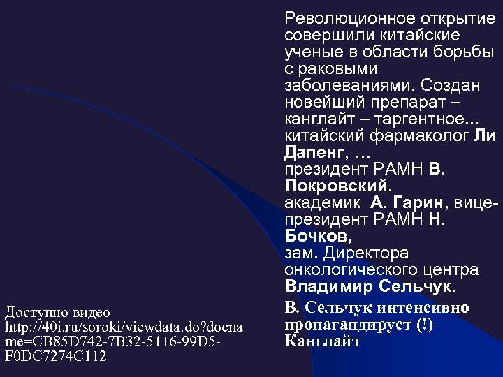 Доступно видео http: //40 i. ru/soroki/viewdata. do? docna me=CB 85 D 742 -7 B