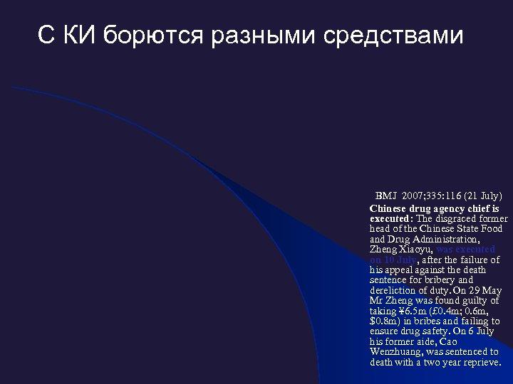 С КИ борются разными средствами BMJ 2007; 335: 116 (21 July) Chinese drug agency