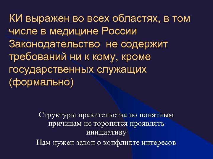 КИ выражен во всех областях, в том числе в медицине России Законодательство не содержит