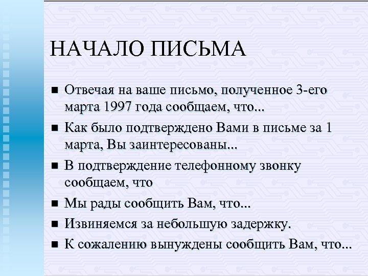 НАЧАЛО ПИСЬМА n n n Отвечая на ваше письмо, полученное 3 его марта 1997