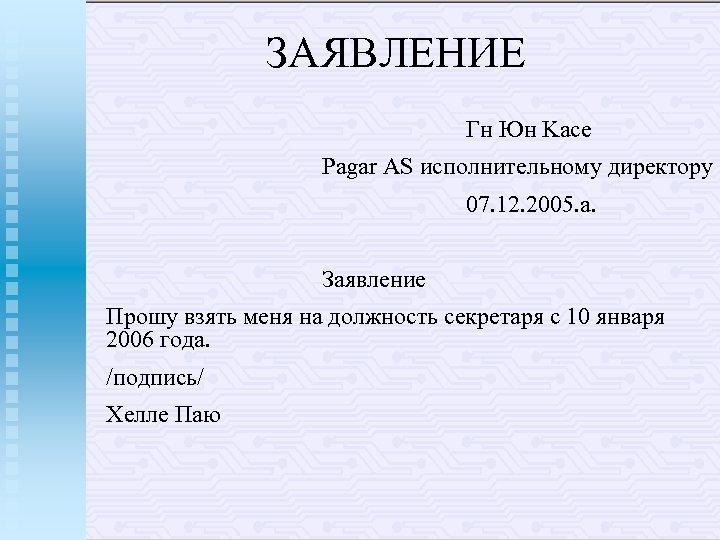 ЗАЯВЛЕНИЕ Гн Юн Kaсе Pagar AS исполнительному директору 07. 12. 2005. a. Заявление Прошу