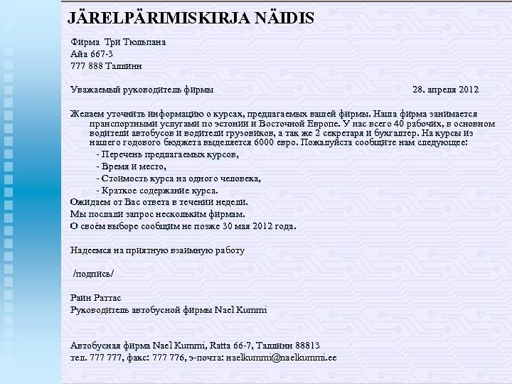 JÄRELPÄRIMISKIRJA NÄIDIS Фирма Три Тюльпана Aйа 667 3 777 888 Таллинн Уважаемый руководитель фирмы