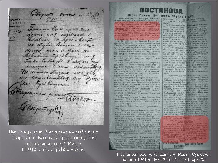 Лист старшини Роменському району до старости с. Кашпури проведення перепису євреїв. 1942 рік. Р