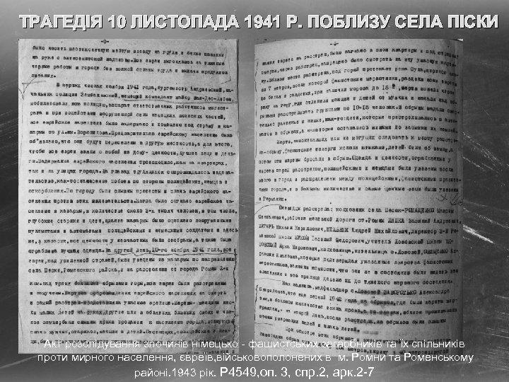 ТРАГЕДІЯ 10 ЛИСТОПАДА 1941 Р. ПОБЛИЗУ СЕЛА ПІСКИ Акт розслідування злочинів німецько - фашистських