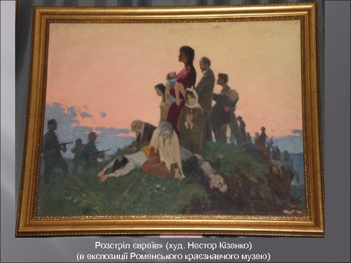 Розстріл євреїв» (худ. Нестор Кізенко) (в експозиції Роменського краєзнавчого музею)