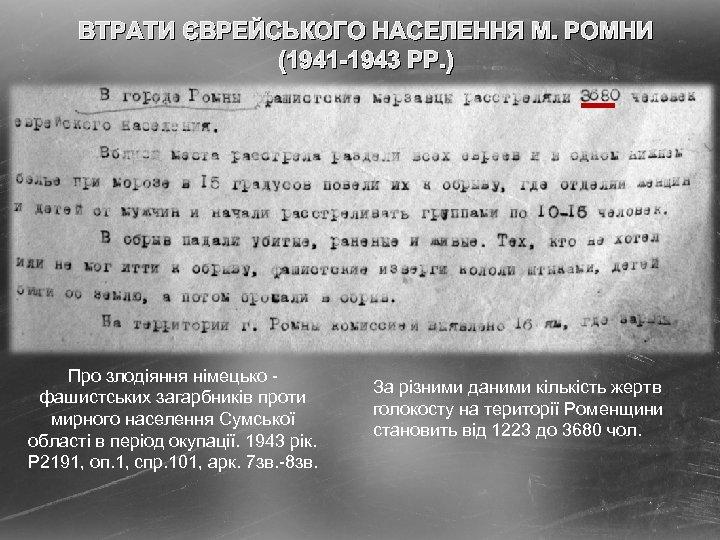 ВТРАТИ ЄВРЕЙСЬКОГО НАСЕЛЕННЯ М. РОМНИ (1941 -1943 РР. ) Про злодіяння німецько - фашистських