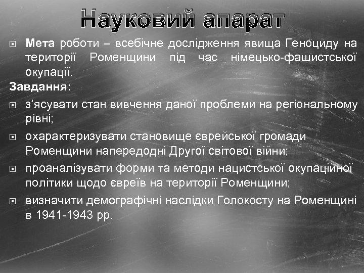 Науковий апарат Мета роботи – всебічне дослідження явища Геноциду на території Роменщини під час