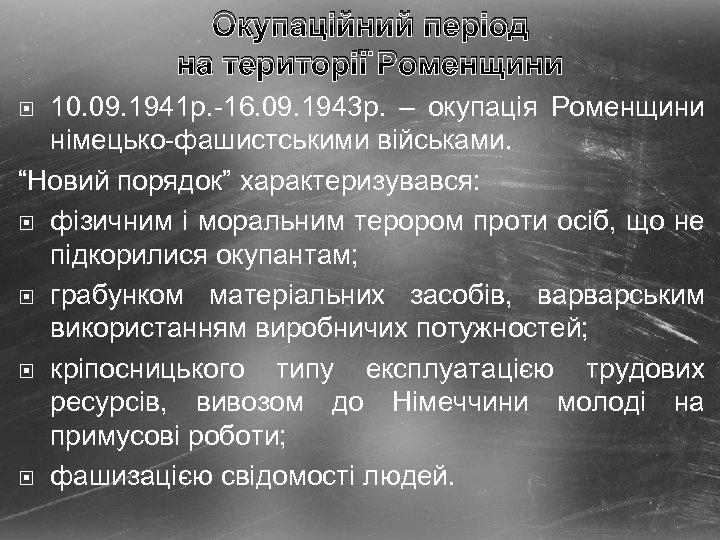 Окупаційний період на території Роменщини 10. 09. 1941 р. -16. 09. 1943 р. –