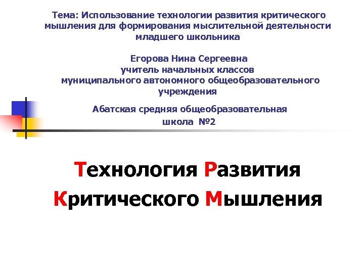 Тема: Использование технологии развития критического мышления для формирования мыслительной деятельности младшего школьника Егорова Нина