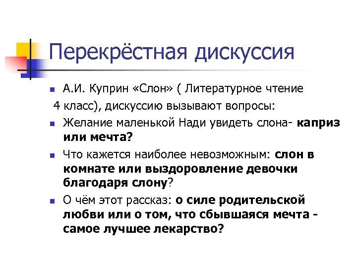 Перекрёстная дискуссия А. И. Куприн «Слон» ( Литературное чтение 4 класс), дискуссию вызывают вопросы: