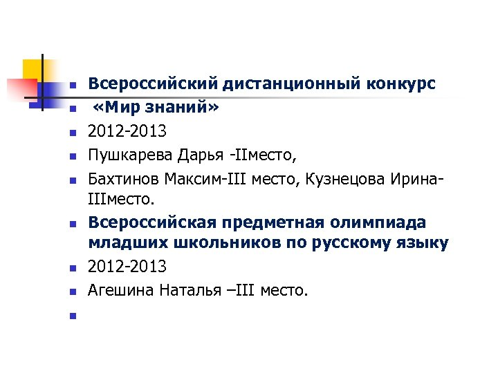 n n n n n Всероссийский дистанционный конкурс «Мир знаний» 2012 -2013 Пушкарева Дарья