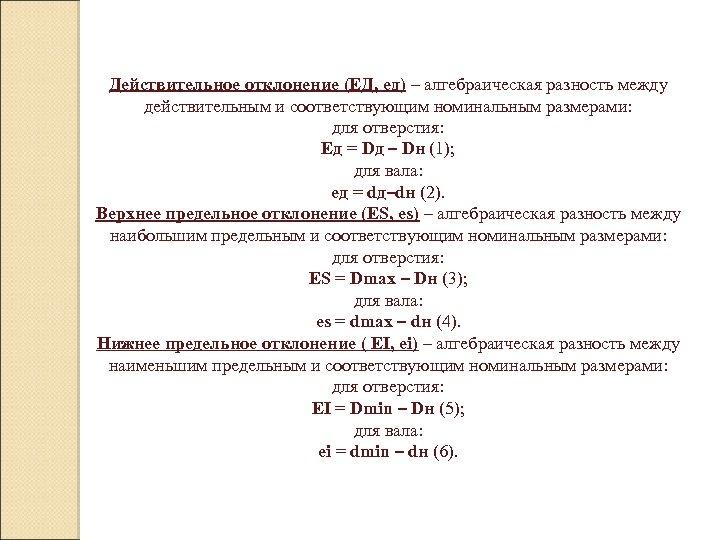 Действительное отклонение (ЕД, ед) – алгебраическая разность между действительным и соответствующим номинальным размерами: для