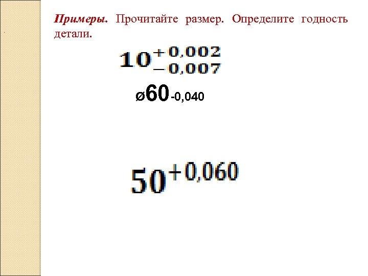 . Примеры. Прочитайте размер. Определите годность детали. Ø 60 -0, 040