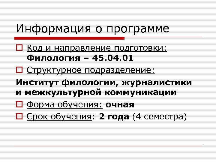 Информация о программе o Код и направлениe подготовки: Филология – 45. 04. 01 o