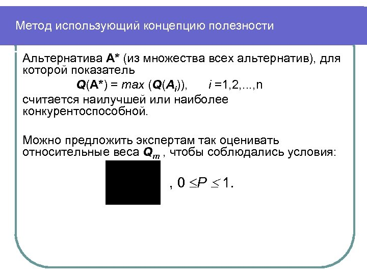 Метод использующий концепцию полезности Альтернатива А* (из множества всех альтернатив), для которой показатель Q(А*)